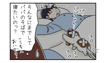 どんなに夫に潰されようとも、夫のそばで寝ようとする犬。そんなにまでしてパパのそばで寝たいのっ?こっちへおいで?