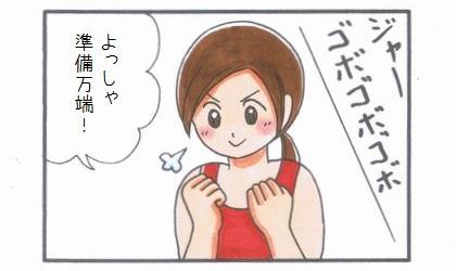 敷物1番乗り -ヨガマット編--3