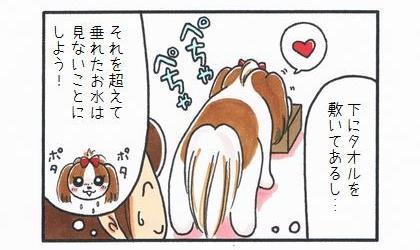 オールお椀化-2