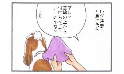 ひえひえマリンバンダナ-3