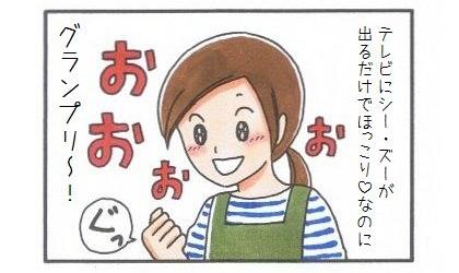 きょうのわんこ大賞グランプリにシー・ズー♪-4
