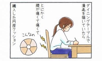 ダイニングテーブルで漫画を描いていたら、とにかく腰が痛くて購入した円座クッション