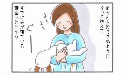 夫の布団にIN!-2