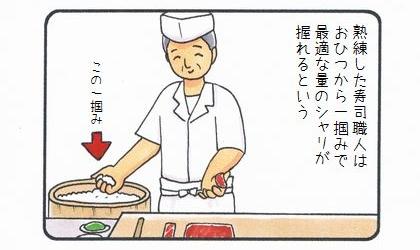 寿司職人-1