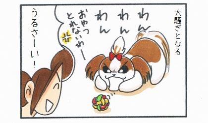 大騒ぎとなる。犬がマカロニラバーボールに向かって吠える。おやつ取れないわー。うるさーい!怒る飼い主