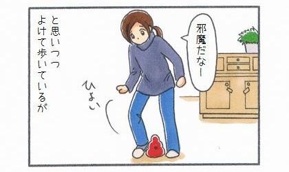 床に放置されたコングワブラーを邪魔だなーと思いつつよけて歩いているが