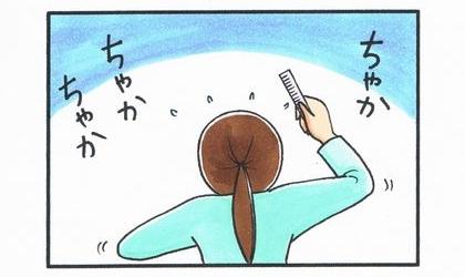 後ろ頭に萌え…たい!! 1-3