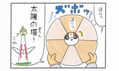 犬の顔に円座クッションをあてて、太陽の塔!