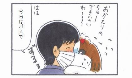 おかえりのちゅ ~パパはプチ花粉症~-4