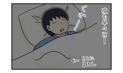 夜も早々に寝る。パパの布団に潜り込んで寝る犬