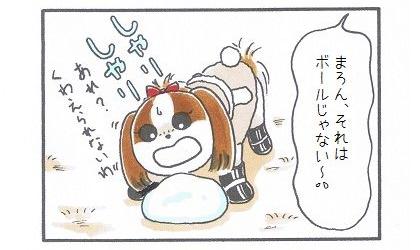 雪解けのお散歩 1-4