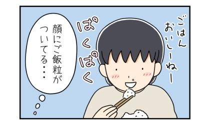 ごはんおいしーねー、と白飯を食べ続ける夫。その顔にはご飯粒がついている