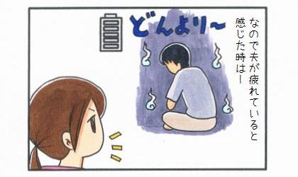 まろんでチャージ↑↑↑ -夫編--2