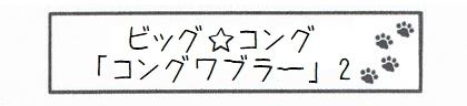 ビッグ☆コング「コングワブラー」 2-0
