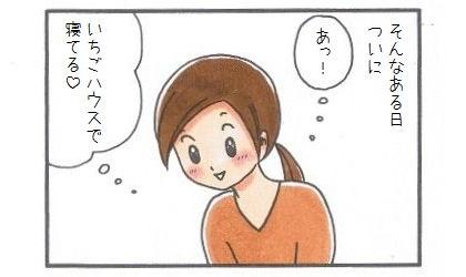 いちごハウス物語 3-3