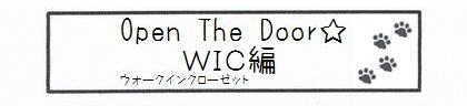 Open The Door☆WIC編