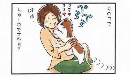 外耳炎のお話☆間接キッス-4