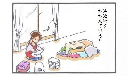 洗濯物-1