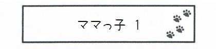 ママっ子 1-0
