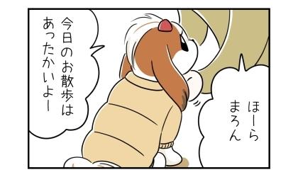 犬にダウンコートを着せてあげる。ほーら、今日のお散歩はあったかいよー