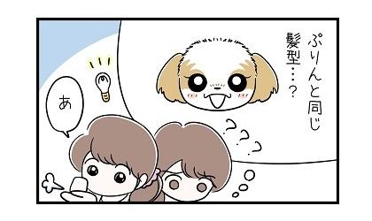 わんこヘアe 4コマ犬漫画 ぷりんちゃんねる