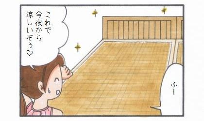 敷物1番乗り -竹シーツ編--2