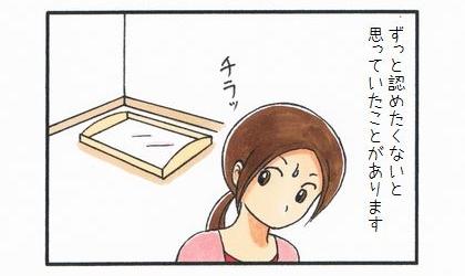 まろんのトイレ問題-1