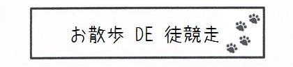 お散歩 DE 徒競走-0
