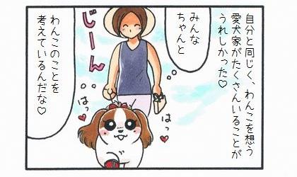 愛犬家たちの早朝散歩-4