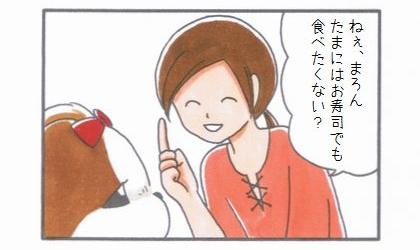夫婦の会話-1