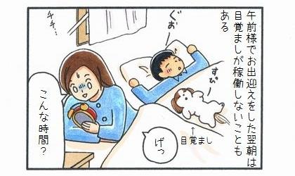 寝坊した目覚まし犬-4