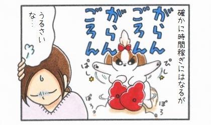 ビッグ☆コング「コングワブラー」 1-4
