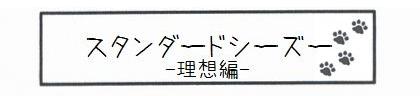 スタンダードシーズー -理想編--0