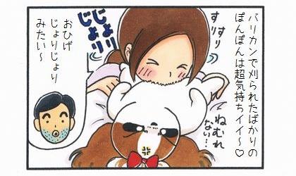 じょりじょり☆-4