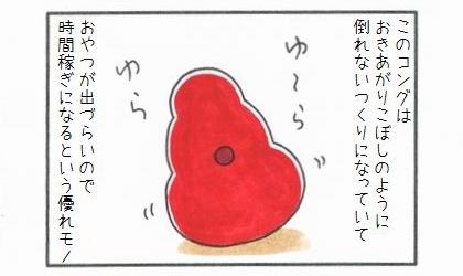 ビッグ☆コング「コングワブラー」 1-2