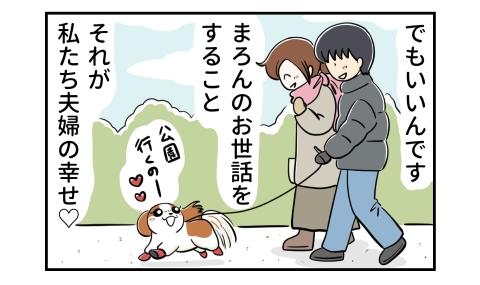 でもいいんです。愛犬のお世話をすること。それが私たち夫婦の幸せ