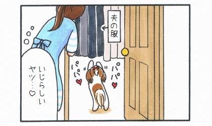犬がWICに掛けられた夫の服にじゃれている。いじらしいヤツ…