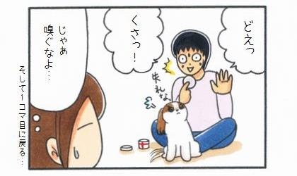 夫の耳掃除-4