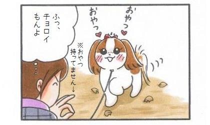 エアおやつ誘導作戦-4