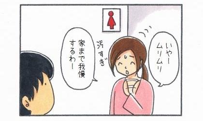 女子トイレに入った妻、いやームリムリ汚すぎ。家まで我慢するわ~