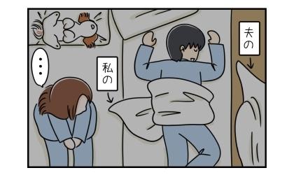 ベッドの下には夫の毛布が落ちていて、夫は私の毛布を使っていた。寒いわけだ