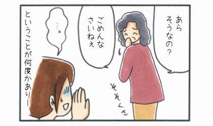 「まろん」は男の子?-3