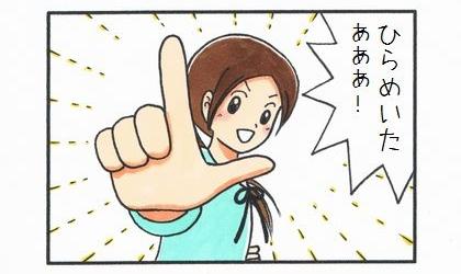 後ろ頭に萌え…たい!! 1-2