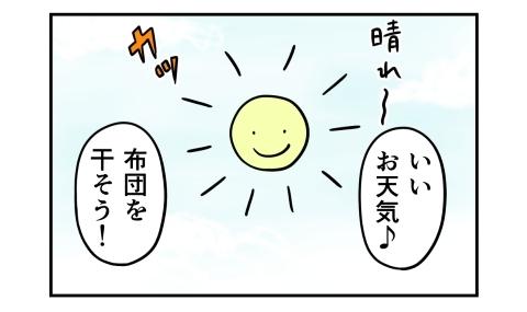 晴れの日の朝。いいお天気♪布団を干そう!