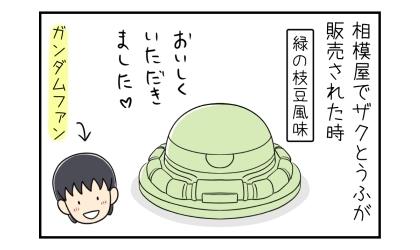 相模屋でザクとうふ(緑の枝豆風味。おいしくいただきました)が発売された時。夫がガンダムファン
