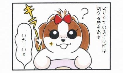 ちくちく☆-4