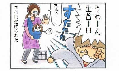 びっくり☆スリング-4