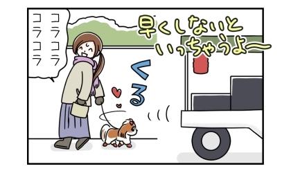 焼き芋屋さんの車とすれ違うも「早くしないと行っちゃうよ~」。それを聞いて引き返す犬。コラコラ