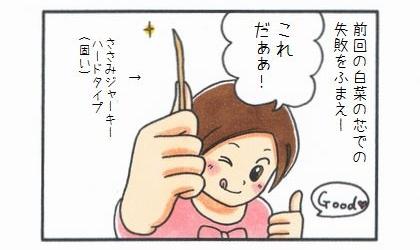 ポッキーゲーム♪リベンジ-1