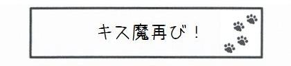 キス魔再び!-0